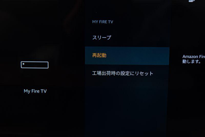Fire tvの再起動をする手順の「再起動」ボタンを示す画像