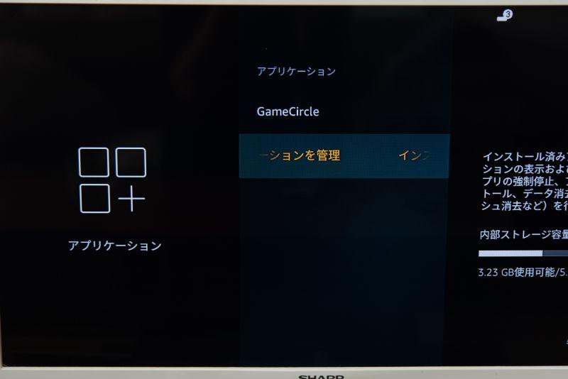 Fire tv stickでアプリのキャッシュを削除する手順を示す画像