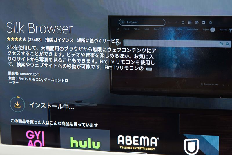 Fire TV StickのSILKブラウザでYouTubeを見る方法を解説する写真