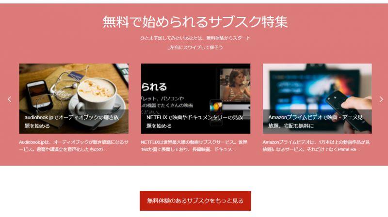 TCDのワードプレステーマGENSENのサイト実例