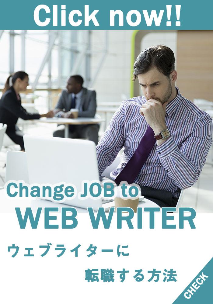 未経験からwebライターに転職する方法