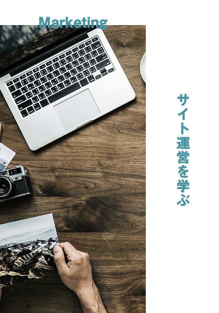 ブログ運営を学ぶカテゴリ