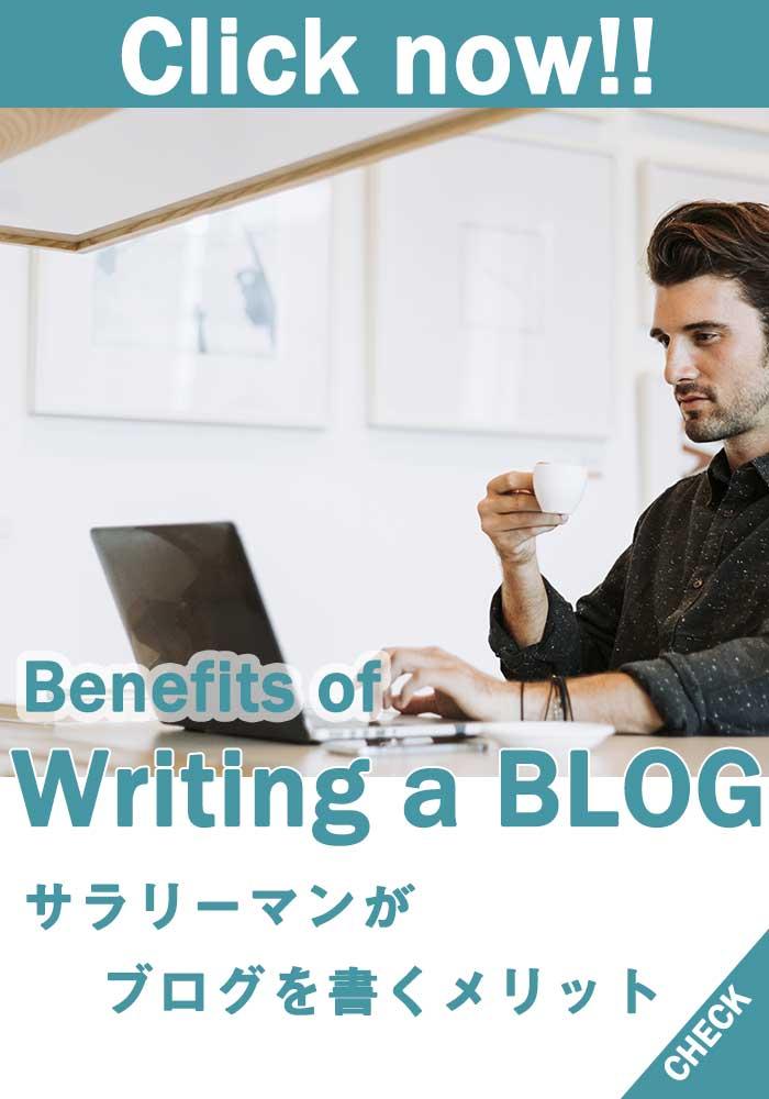 サラリーマンがブログを書くメリット