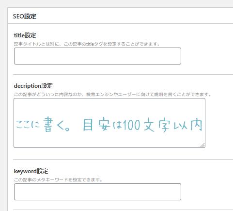 メタディスクリプションの設定項目の画像