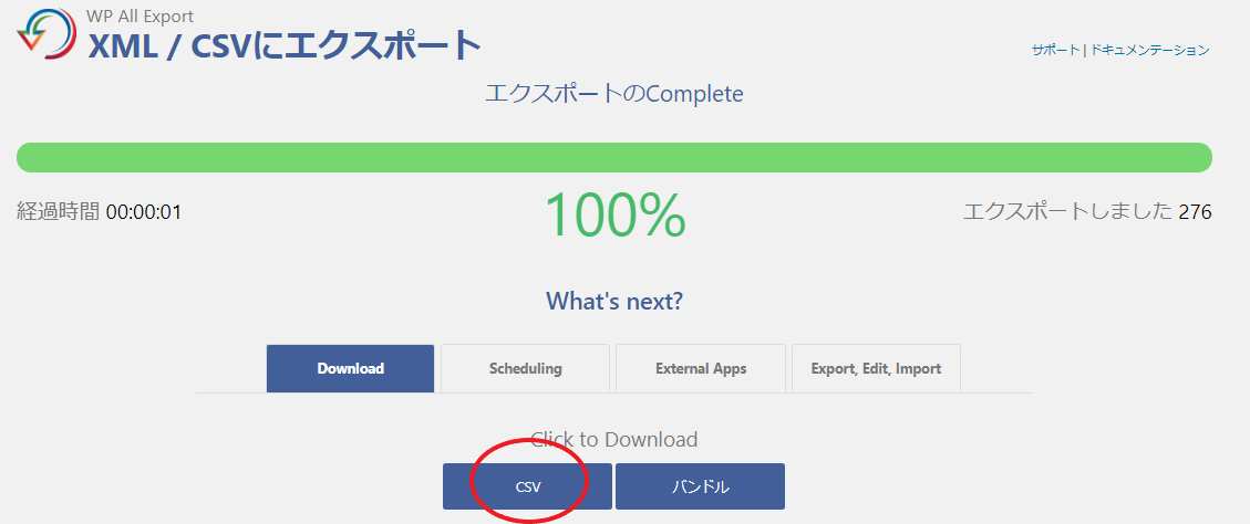 Export wordpress data to xml/csvの使い方