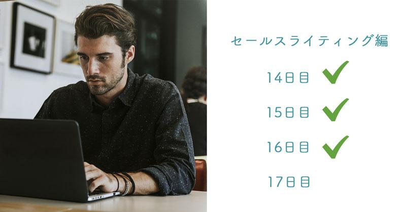 【16日目】マネタイズに成功するブログを作るマインドセット