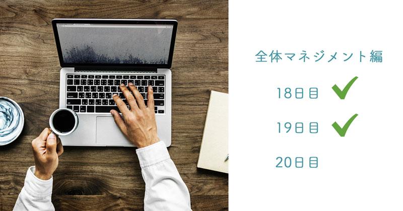 【19日目】100記事分のキーワードを設計する