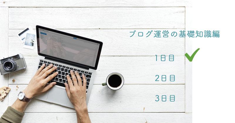 【1日目】ブログの作り方のイメージと、作業スケジュールを理解する