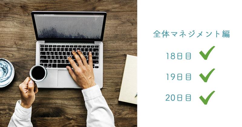 【20日目】ブログのデータ分析方法を知る