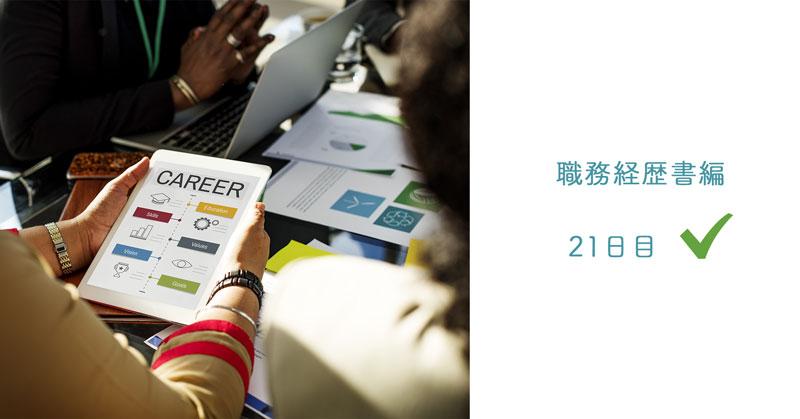 【21日目】職務経歴書にブログ運営歴を書くコツを学ぶ