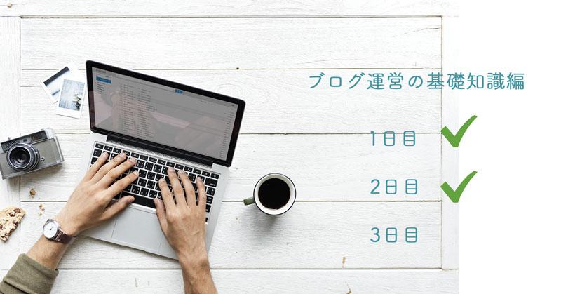 【2日目】web集客の仕組みとSEO対策の基本を理解する