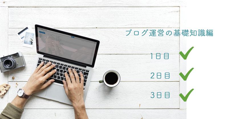 【3日目】ブログでマネタイズするイメージを理解する