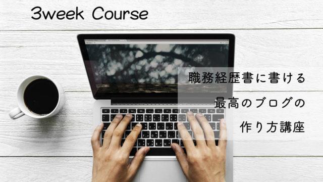 【3週間で学ぼう】職務経歴書に書ける、最高のブログの作り方講座