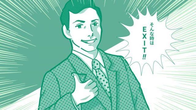 退職代行EXITの口コミ・評判を調査。メディア露出も多い人気サービス!