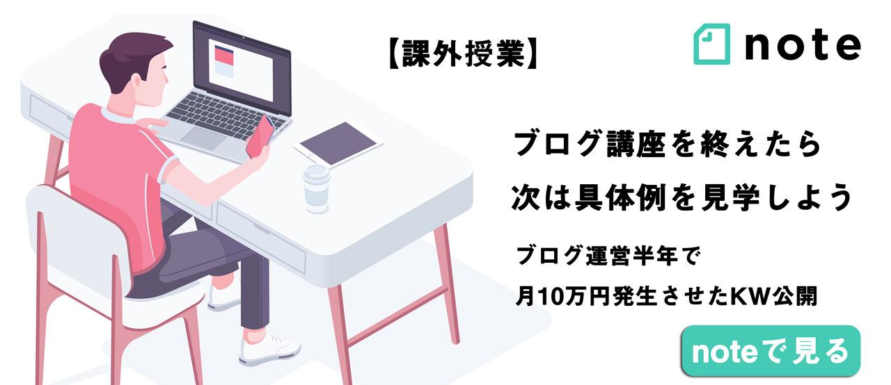 ブログ運営半年で月10万円発生させたKW公開