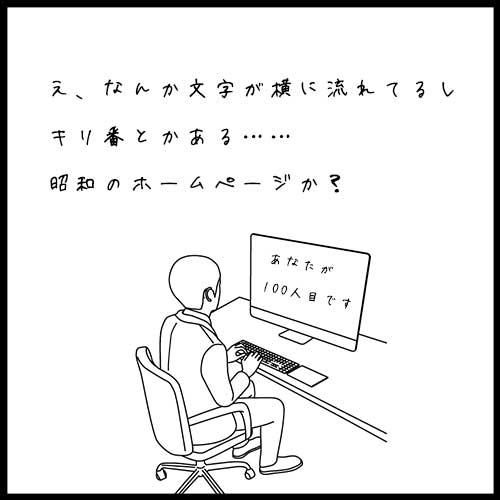 公式サイトが昭和感あふれている退職代行はやばい