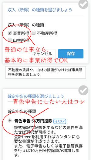 開業freeeの使い方手順を解説する画像