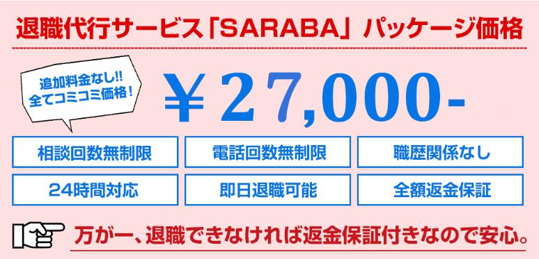 退職代行SARABAのサービス内容