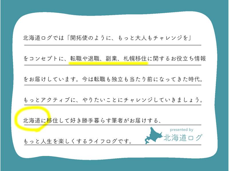 北海道ログは転職や退職、副業、札幌移住についてお話しするライフログです。