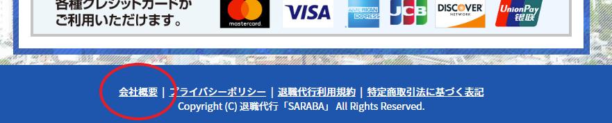 退職代行SARABAの公式サイトの画像