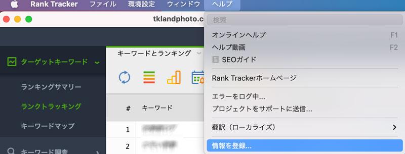 Rank Tracker(ランクトラッカー)のアップグレード方法を解説する写真