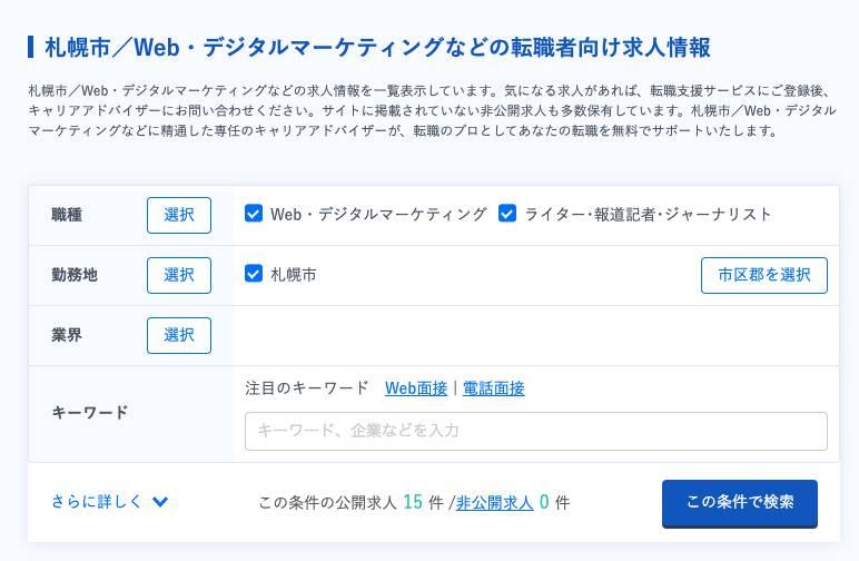 リクルートエージェントで札幌のwebライター求人を検索した画面のキャプチャ