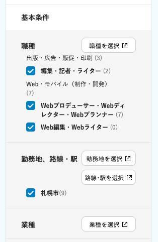 dodaでwebライターの求人を検索した結果のキャプチャ