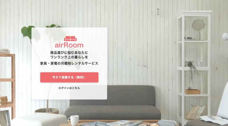airRoom(エアルーム)│家具
