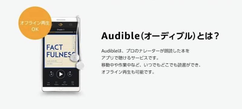 Audible(オーディブル)│聴く本