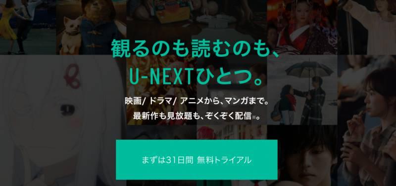 U-NEXT(ユーネクスト)│動画