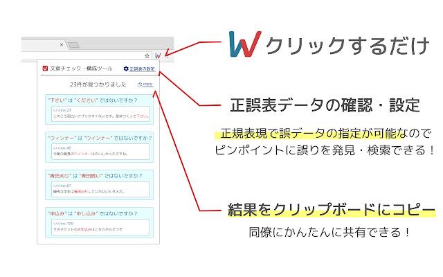 【無料】文章構成と表記ゆれチェックツール