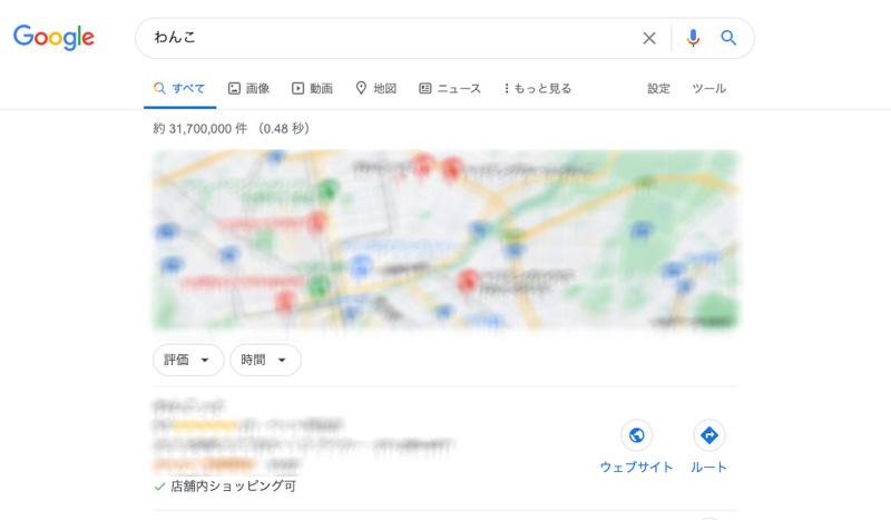 「わんこ」の検索結果