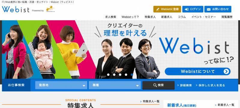 Webist(ウェビスト)
