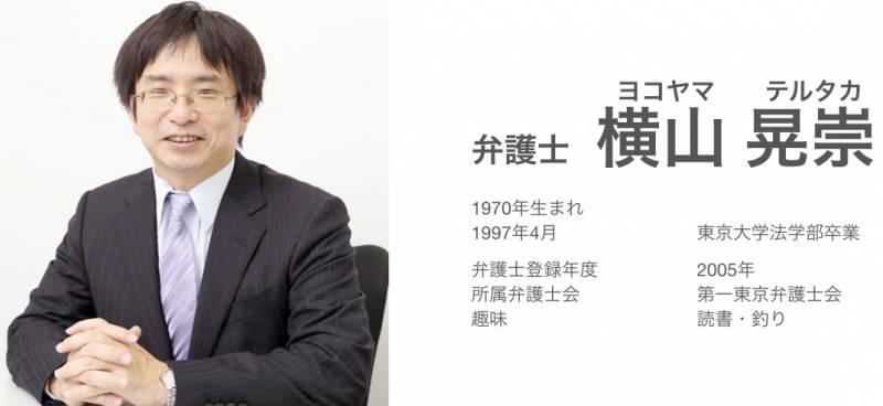 信用除法削除依頼を担当する横山弁護士の写真