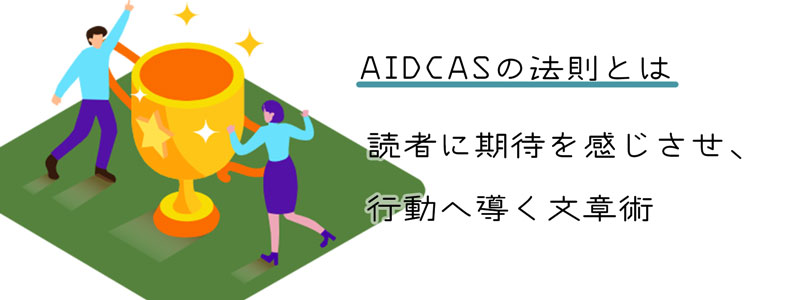 AIDCASの法則│「期待」から行動に導く文章術
