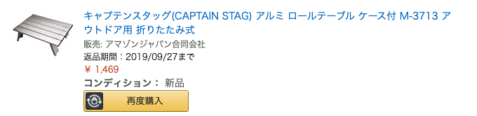 CAPTAIN STAG ローテーブル│ゆるキャンっぽくなる