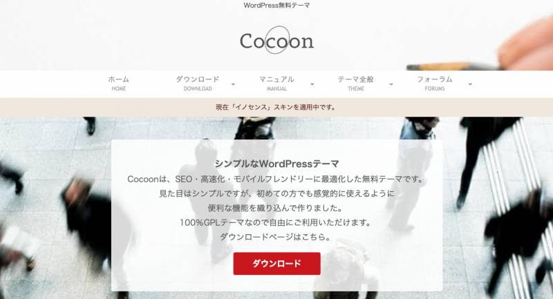 おすすめwordpress無料テーマcocoon