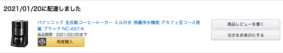 NC-A57-K コーヒーメーカー│コスパ最強2台目