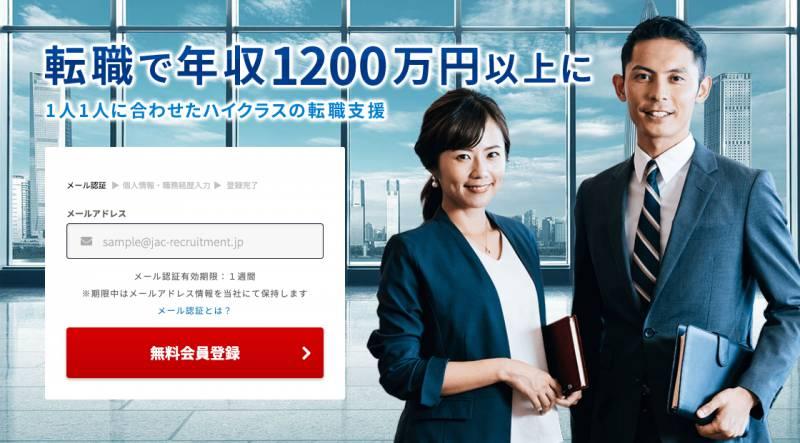 【30代向け】JAC Recruitment