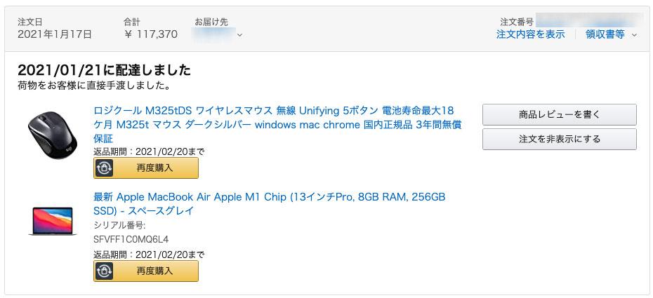 MacBook Air M1 Chip│ブログ執筆用