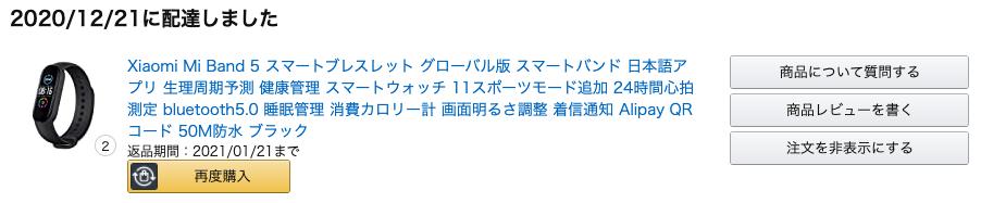 Xaomi Mi Band5│スマートウォッチ