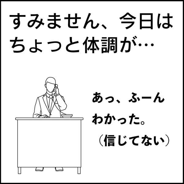 8. 定期的に「謎の体調不良」で休む