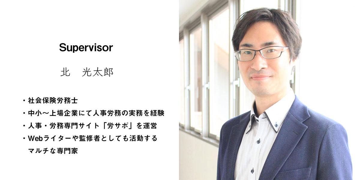 監修者|北 光太郎(社会保険労務士)