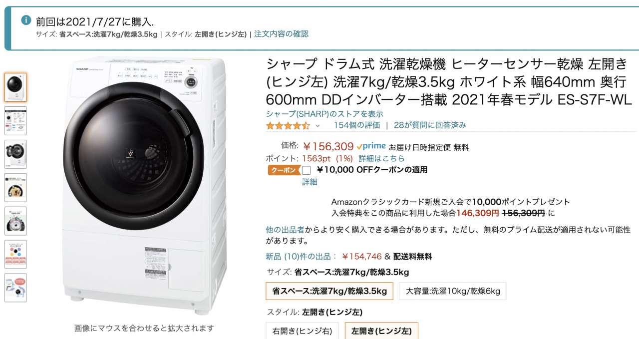 シャープのドラム式洗濯機「ES-S7F-WL」とは
