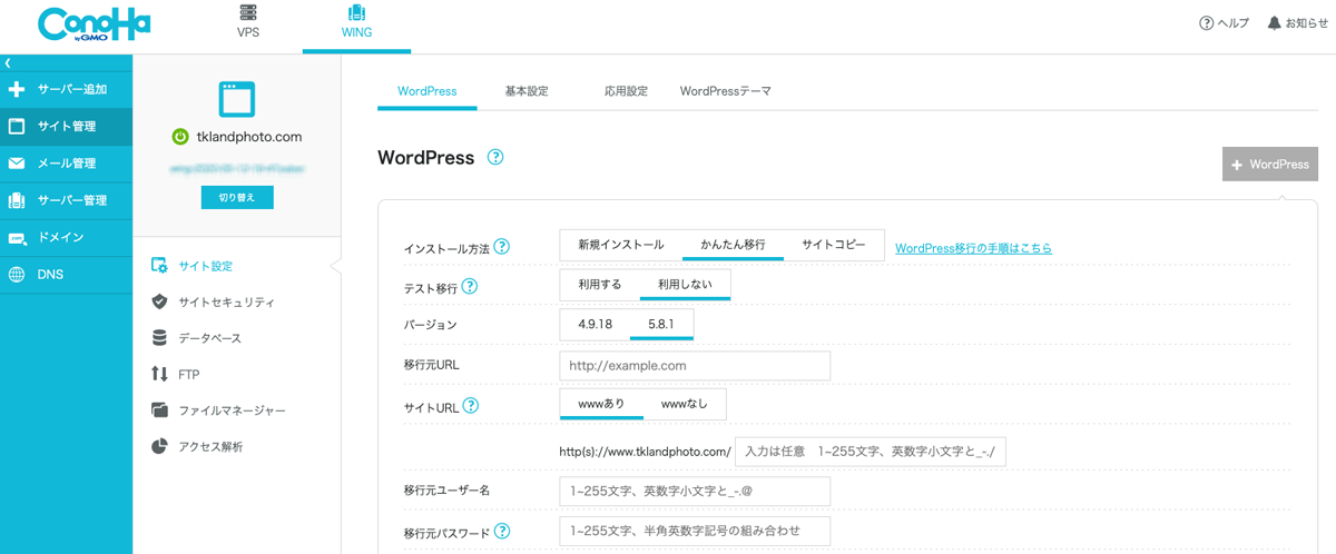 「WordPress簡単移行」のシステムで、サイト移管もワンタッチ